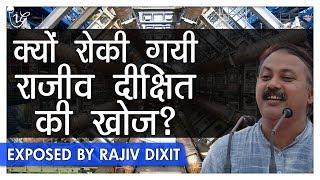 Rajiv Dixit Ji ने खोली राम रहीम और आसाराम