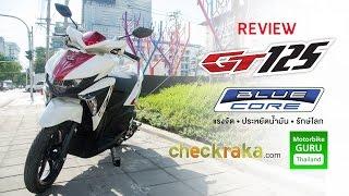 รีวิว YAMAHA GT125 เฟี้ยวฟาสต์ บาดใจ สีสันใหม่ของความสปอร์ต