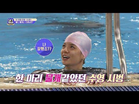 수준급 ′수영 실력′을 뽐내며 나타난 ′엠버(Amber)′ (멋져-♥) 위대한 운동장 - SKY 머슬(skymuscle) 1회