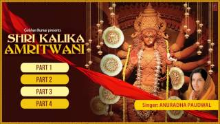 Kali Amritwani By Anuradha Paudwal Full Audio Song Juke