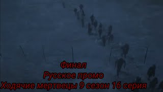 Ходячие мертвецы 9 сезон 16 серия Финал [Русское промо]