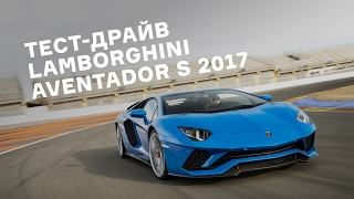 Тест-драйв Lamborghini Aventador S 2017