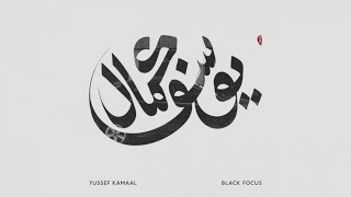 Yussef Kamaal   Black Focus (Full Album Upload)