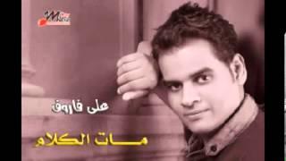 تحميل اغاني على فاروق - خايف من الايام   Ali Farouk - Khayef Men Elayam MP3