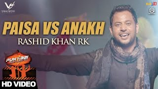 Paisa Vs Anakh  Rashid Khan RK  Punjabi Music Junction 2017  VS Records  Latest Punjabi Songs