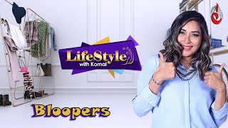 Lifestyle With Komal | Bloopers | Komal Rizvi | Aaj Entertainment