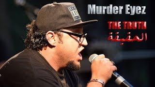 تحميل اغاني The Truth الحقيقة . Murder Eyez , The Rebel & Layla MP3