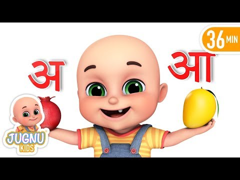 Varnamala in Hindi - हिंदी वर्णमाला - Hindi Kavita for Children by jugnu Kids