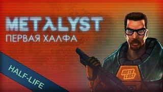 Half-Life   Вкратце