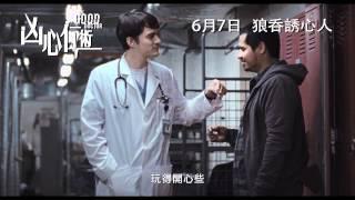 凶心仁術電影劇照1