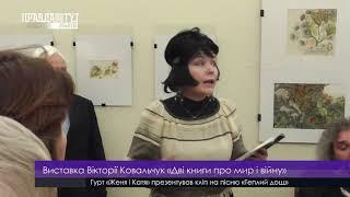 Виставка Вікторії Ковальчук «Дві книги про мир і війну»