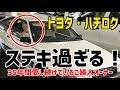 【海外の反応】衝撃!トヨタ・ハチロク(トヨタ・AE86)を35年間愛し続けているオーストラリアのご婦人オーナーがステキ過ぎる!
