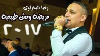 اغاني حصرية حصريا | رضا البحراوي اغنية مريضة ومش طبيعية | نسخة اصلية 2017 تحميل MP3