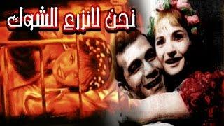 تحميل اغاني نحن لانزرع الشوك / Na7no La Nazra3 El Shok MP3