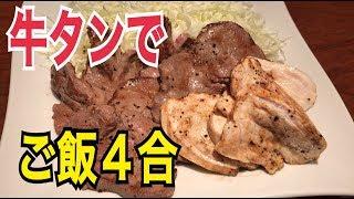 牛たんでご飯4合食べる! 美味しい食べ方