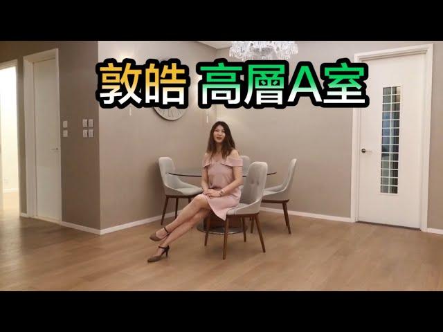 【#代理Candy推介】敦皓高層A室