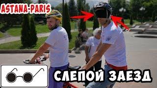 Возможно ли Вслепую, на велосипедах ,доехать с Астаны до Парижа? Слепой Заезд | Спорт Без Границ