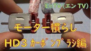 【ミニ四駆】 #1193 ハイパーダッシュ3 低電圧慣らし 比較・検証!カーボンブラシ HD3