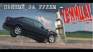 Пьяный водитель за рулем. Видео подборка ДТП и Аварий.