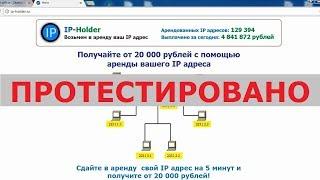 Проект IP-Holder заплатит вам от 20000 рублей за аренду IP адреса? Честный отзыв.