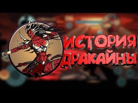 Shadow Fight 2 ИСТОРИЯ ДРАКАЙНА