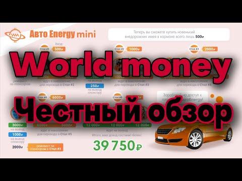 World money - Матричный проект. Активно продвигается в соцсетях. Мой обзор.