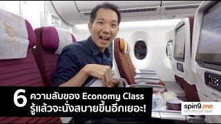 [spin9] บอก 6 ความลับของ Economy Class - รู้แล้วจะนั่งสบายขึ้นอีกเยอะ!