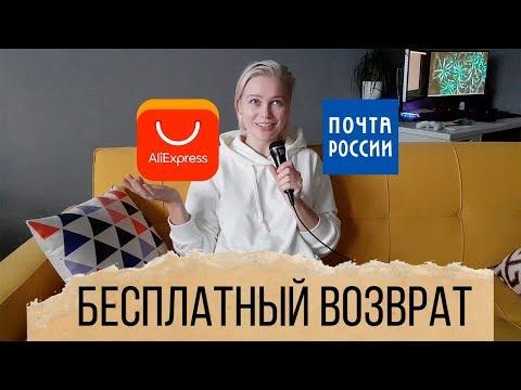 Бесплатный возврат Aliexpress. Как сделать легкий возврат на Почте России.