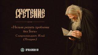 """Схиархимандрит Илий (Ноздрин): """"Нельзя решать проблемы без Бога"""""""