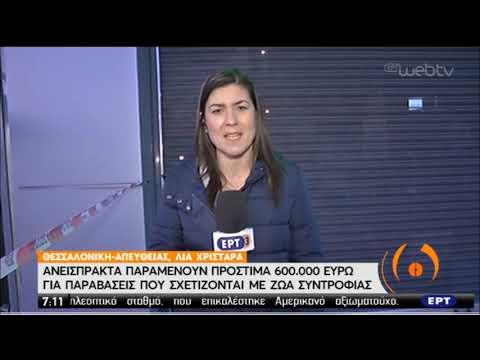 Ανείσπρακτα παραμένουν πρόστιμα 600.000 € για  παραβάσεις που σχετίζονται με ζώα συντροφιάς   ΕΡΤ