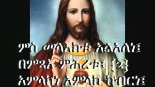 Eritrean Orthodox Tewahdo Mezmur መዝሙር ትምርቲ ሰንበት ዓደ ቀይሕ።