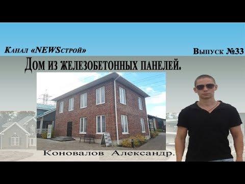Дом из железобетонных панелей (Дому 3 года отзыв.Часть 1)