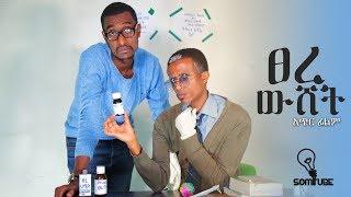 ፀረ ውሸት || What If There Were Anti-Lie Vaccine? FUNNY || #Somi Tube Episode 25