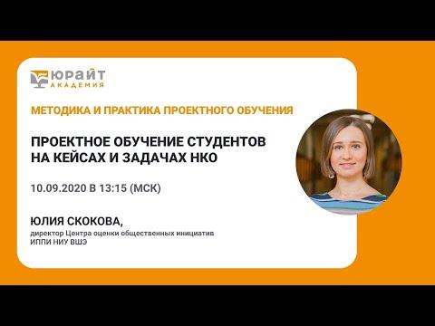 Проектное обучение студентов на кейсах и задачах НКО. Ю. Скокова