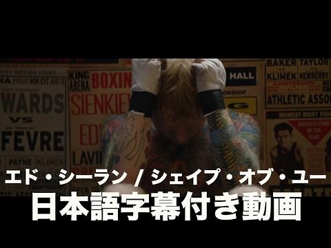 エド・シーラン - Shape Of
