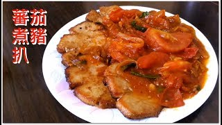 蕃茄煮豬扒 很美味 太好吃了 簡單易煮 你也煮來吃吧