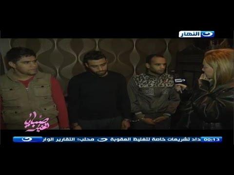 صبايا الخير :  لقاء ريهام سعيد مع تشكيل عصابي تخصص في سرقه السيارات بالإكراه تحت تهديد السلاح
