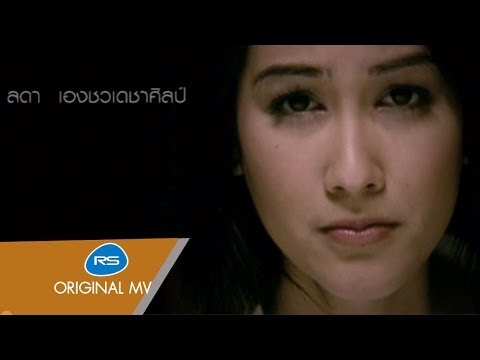 Parn Thanaporn - It char