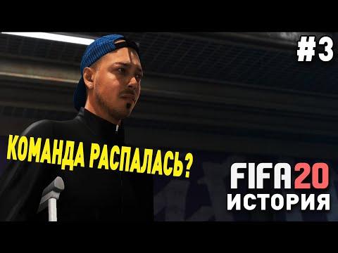 Прохождение FIFA 20 История VOLTA [#3] | Команда распалась? Набираем новую?