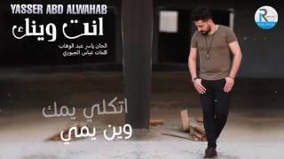 اغاني حصرية ياسر عبد الوهاب - انت وينك Yasser Abd Alwahab تحميل MP3