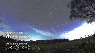 GReeeeN「蕾」×震災10年プロジェクト「つなぐ、つながる」