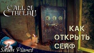 Как открыть сейф в безымянной книжной лавке ► Call Of Cthulhu (2018) | гайд