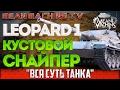 """""""Вся суть танка Leopard 1"""" 15.02.17 / Кустовой снайпер #Опасен"""