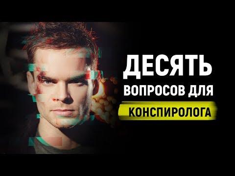 Масоны, ЖКХ, Путин, форма земли... 10 вопросов конспирологу