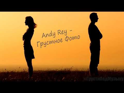 Andy Rey - Грустное Фото #ГрустиПодМузыку