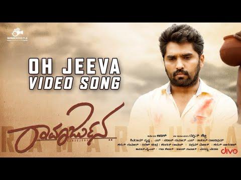 Ramarjuna - Oh Jeeva (Video Song)