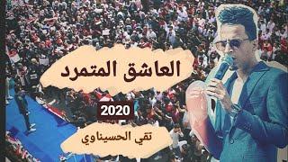 تحميل اغاني تقي الحسيناوي | العاشق المتمرد|جامعة الكوفة alasheq almutamard |taqi alhsinawi MP3