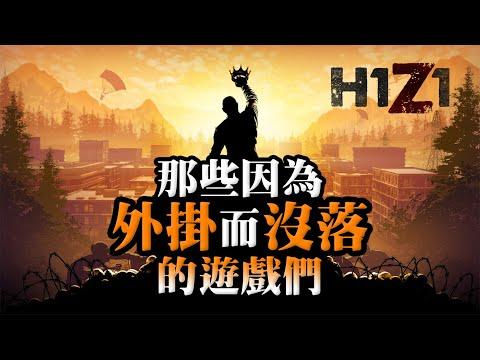 H1Z1沒落的原因