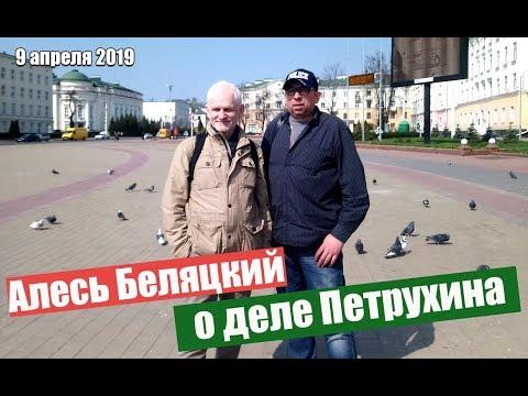 Алесь Бяляцкi аб справе Пятрухiна