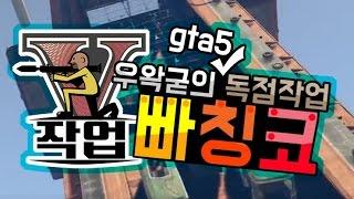 GTA5 왁튜브 독점 작업 - 빠칭코 : [우왁굳]